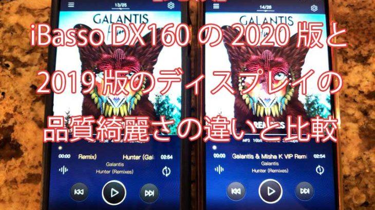 【比較】iBasso DX160の2020版と2019版のディスプレイの品質綺麗さの違いと比較