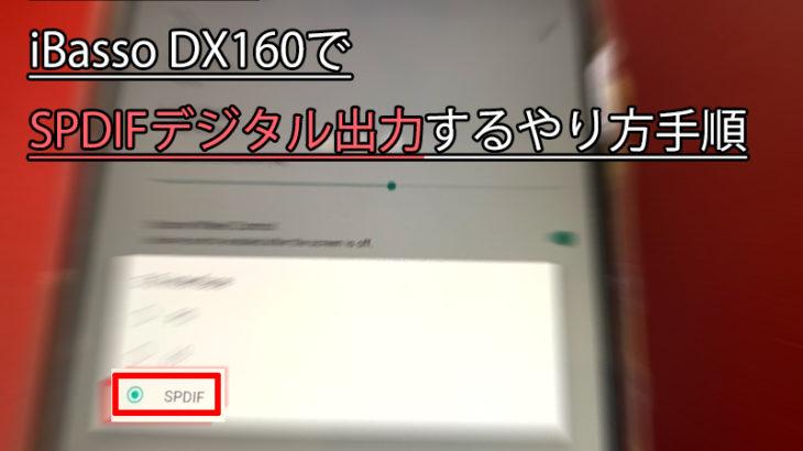 【保存版】iBasso DX160でSPDIFデジタル出力するやり方手順
