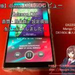 【保存版】iBasso DX160レビュー(Mango OS)音質・操作性・設定項目