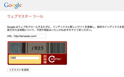 googleクロール申請1