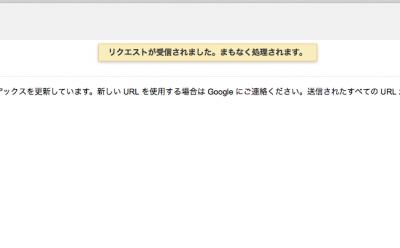 googleクロール申請2