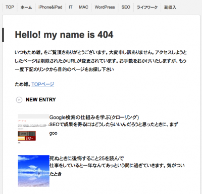 stinger3-404-seo-wordpress