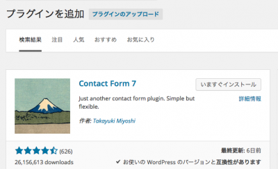 wordpress-contact-foem7-1