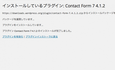 wordpress-contact-foem7-2