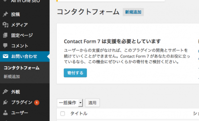 wordpress-contact-foem7-3