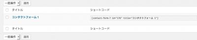 wordpress-contact-foem7-4