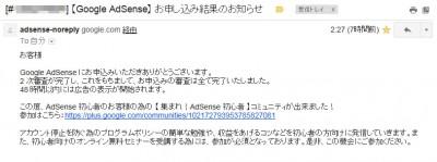 adsense-mail-okok
