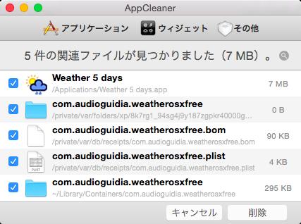 アプリを完全にアンインストールできるAppCleanerが( ・∀・)イイ!!