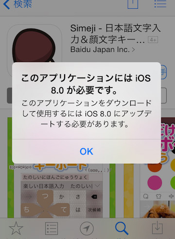 ios8-notinstall