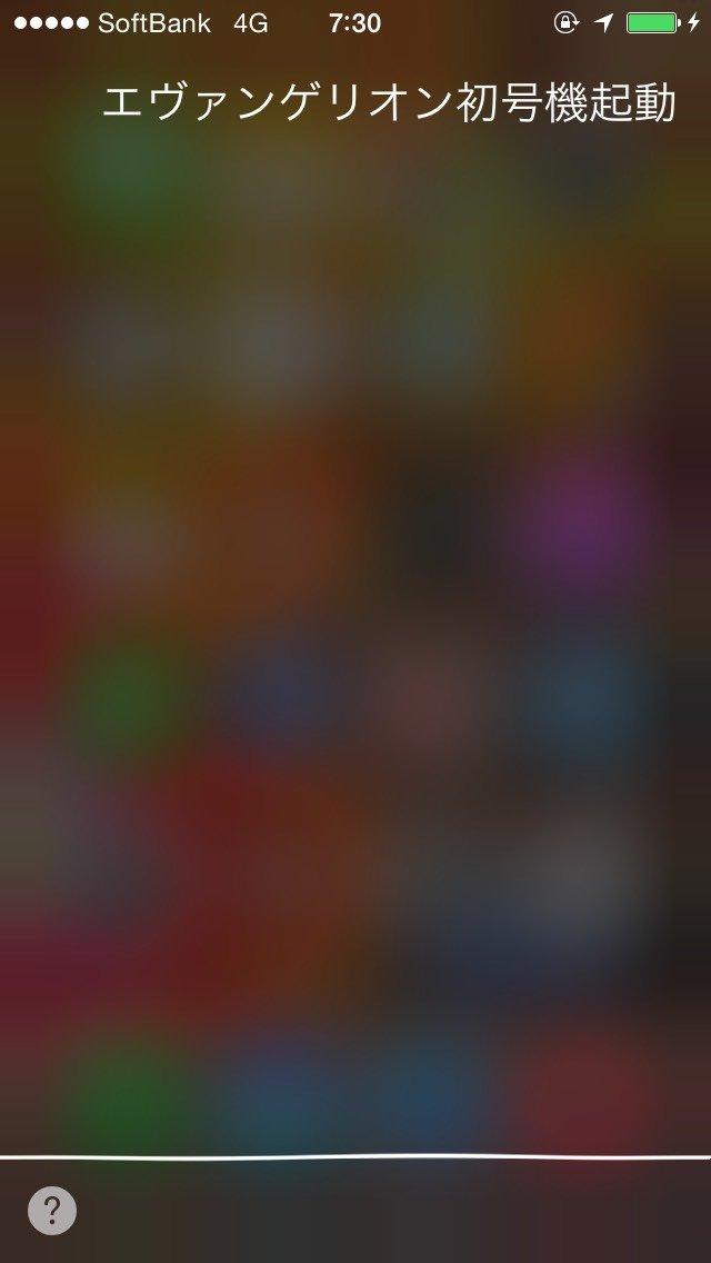 """iPhoneに""""エヴァンゲリオン初号機起動!!""""と叫ぶと( ・∀・)イイ!!"""