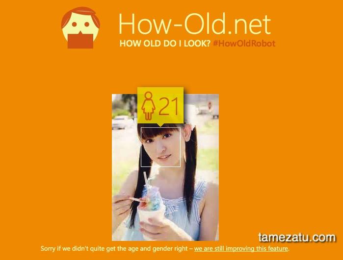 永遠の17歳!大好きな声優さんたちの年齢をHow-Old.netで判定してみた!