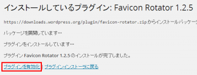 plugin-favicon-enable