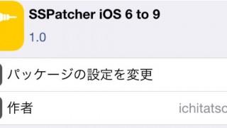 SSPatcherがiOS8に対応! これでカメラがやっと無音に