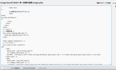 stinger3-wordpress-add-adsense-ad150517-0007