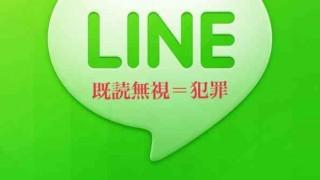 最新LINEハック!LINEで既読をつけないで内容を見る方法5つ