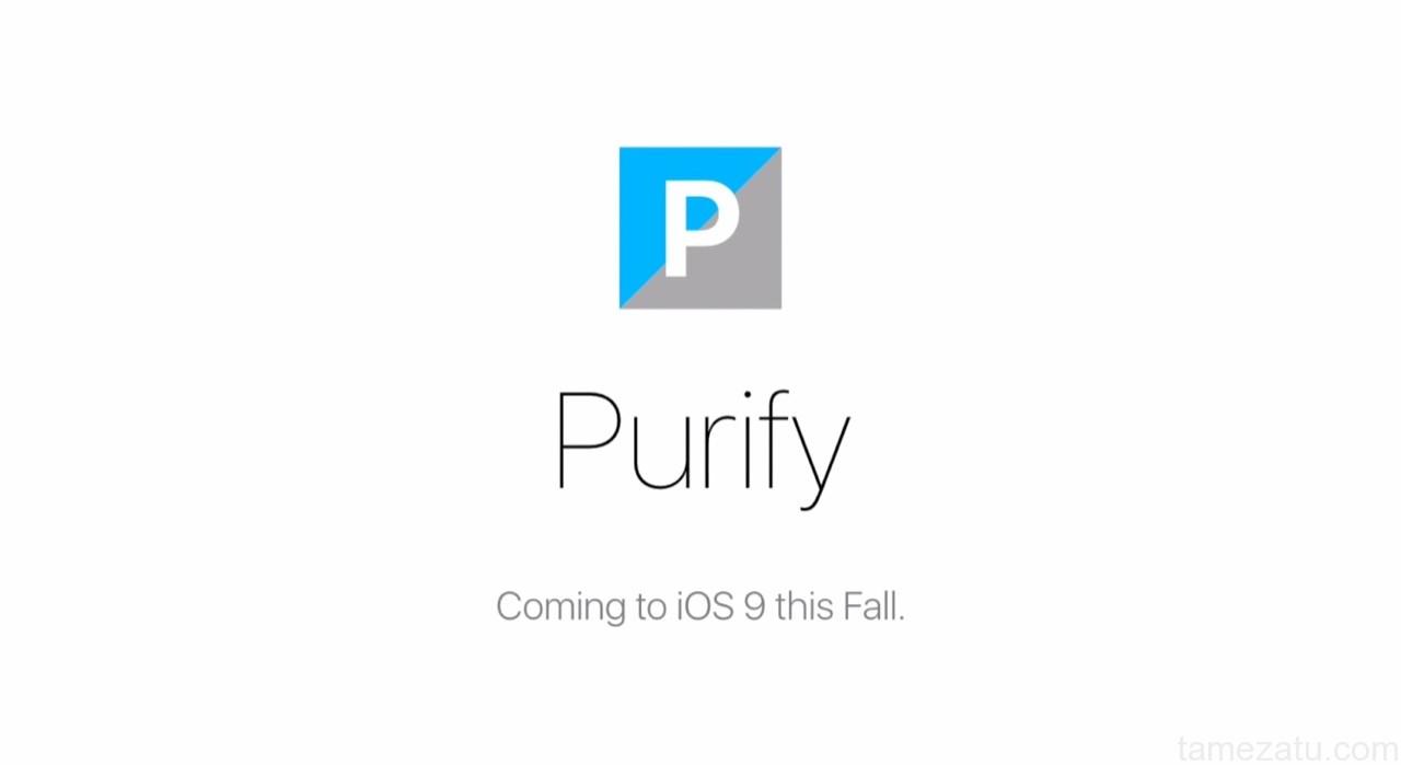 iOS9の広告ブロック機能Purifyが神機能!Safariや動画内の広告までブロック