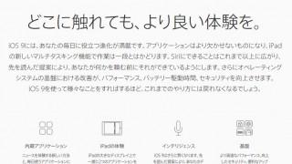 iOS9の新機能を紹介する公式ページが公開!NEWSや画面分割機能、省電力モードも