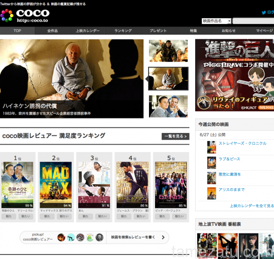 movie-web-service-20lists_2