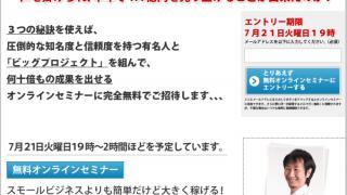 ホリエモンが勝手に名前を使われて激おこ!「堀江貴文と半年で1.4億円売り上げた私がセミナーを開催します」ホリエモン「しらねーよ誰こいつ」
