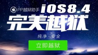 【Jailbreak脱獄】iOS8.4完全脱獄が可能に!TaiG2脱獄手順まとめ。