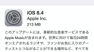 iOS8.4アップデート後GPSがズレるときの対処方法まとめ。高田純次問題