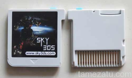 sky3ds_2__62768_zoom