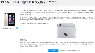 iPhone6 Plusカメラ交換プログラムを開始!確認方法まとめ