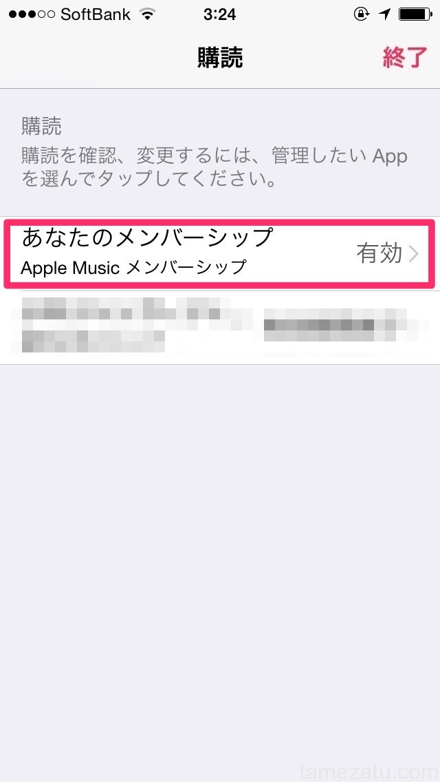 apple-music-autoupdate-off4-tamezatu