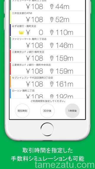 atm-iphone2