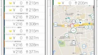 【最強】GPSで最寄りの手数料無料のATMが探せるアプリSocialATMが便利iPhoneで使用可