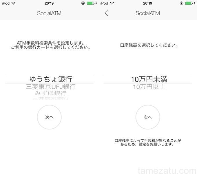 atm-iphone5