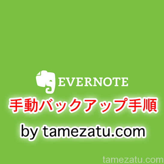 evernote-tamezatu