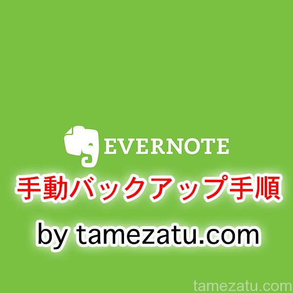 【Evernote】大事なデータを保護!Evernote手動バックアップ手順を紹介Windows&Mac