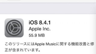 iOS8.4のSHSH発行が終了。脱獄できない期間へ突入