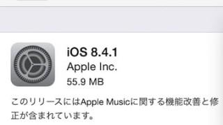 iOS8.4.1がリリース!TaiGでの脱獄対策がされたため脱獄ユーザーはアップデート禁止です