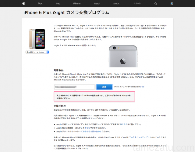 iphone-6-plus-isight-camera-taisyou1