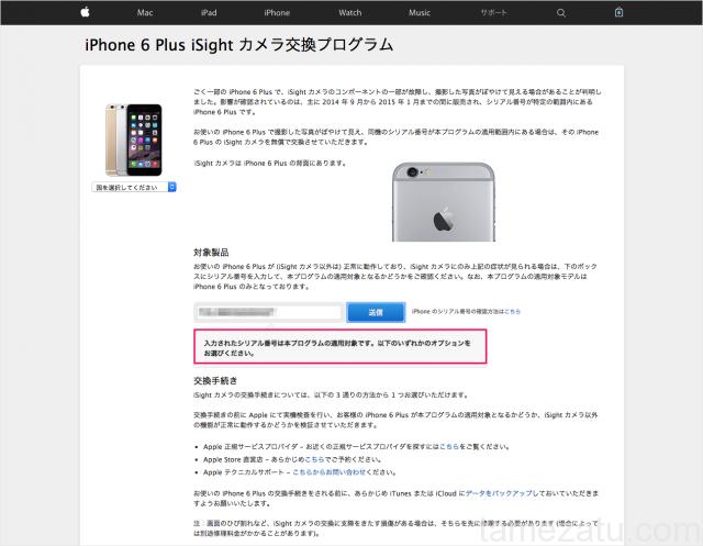 iphone-6-plus-isight-camera-taisyou1