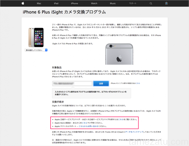 iphone-6-plus-isight-camera-taisyou2