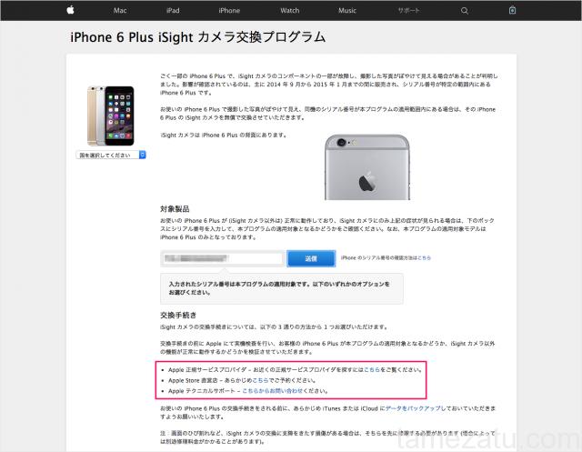 iphone-6-plus-isight-camera-taisyou2