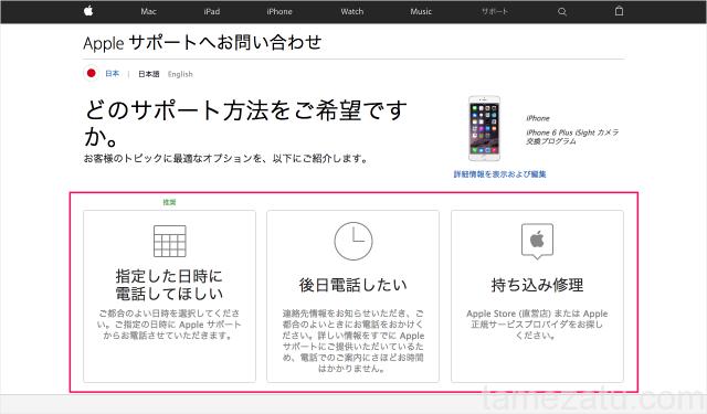 iphone-6-plus-isight-camera-taisyou3