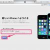 【2015年保存版】iPhone完全バックアップと復元方法