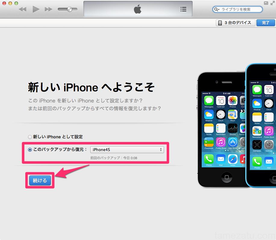 【保存版】iPhone完全バックアップと復元方法