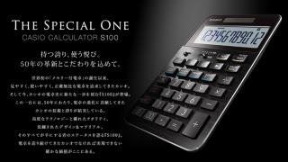 高級カッコイイ!カシオが電卓発売50周年記念で高級アルミモデル「S100」を発売