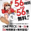 【10月1日午後11時59分まで無料】ONE PIECE1巻〜56巻が無料で読める