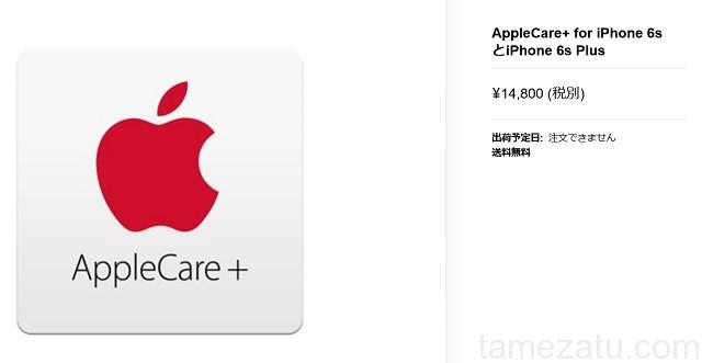 iPhone6s/6sPlusの画面割れや水防の修理料金まとめ!各キャリアもiPhone6より少し値上がり