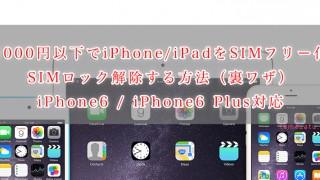 【SIMフリー化】MVNO格安SIMもOK!たった1000円以下でiPhoneやiPadをSIMフリー化してしまう方法(SIMロック解除の裏ワザ)を紹介します
