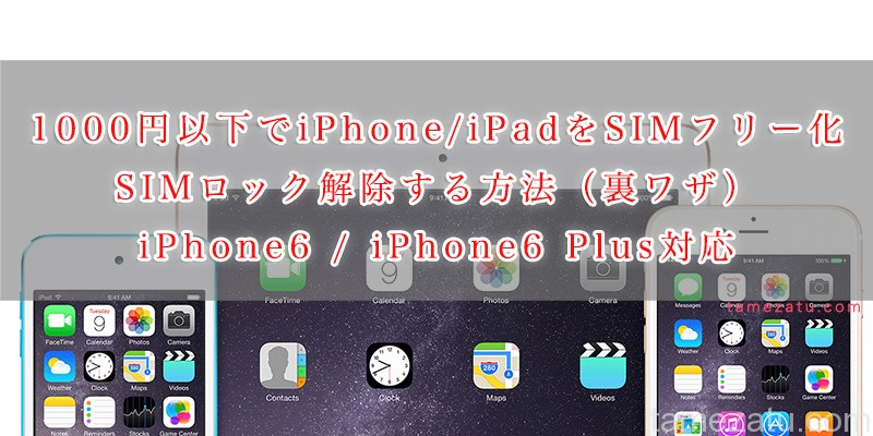 iphone-ipad-simfreeee