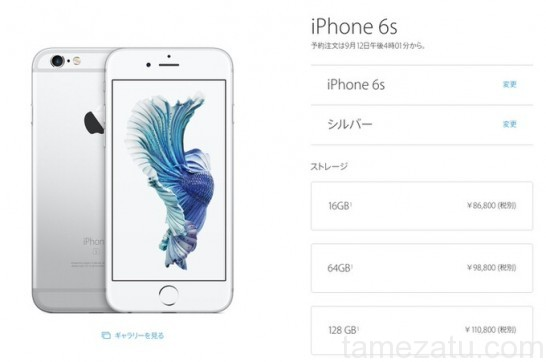 iphone6s-price-2