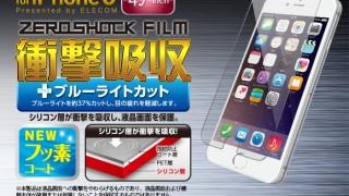 iPhone6sの画面保護フィルムはエレコムのコレで間違いなし!衝撃吸収・ブルーライトカットで綺麗に貼れて高評価!