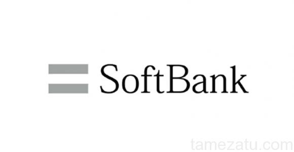 ソフトバンクが通信制限の緩和を発表!3日で1GBから3日で3GBへ